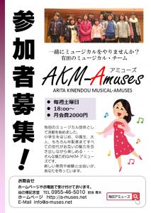 AKM-アミューズ参加者募集チラシ
